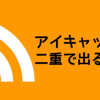 RSS配信時にアイキャッチ画像が二重で表示される問題の解決法