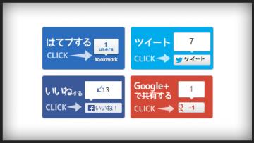 【CSS】ツイートやいいねなどのソーシャルボタンの背景をカッコ良く装飾する方法