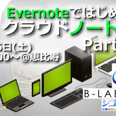 シゴタノのセミナー「Evernoteで始めるクラウドノート術 Part 2」に参加してきました