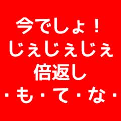 2013年の新語・流行語大賞は「今でしょ!」「じぇじぇじぇ」「倍返し」「お・も・て・な・し」の4語