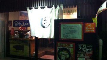 チャーギュー麺が絶品!高田馬場「道玄」に行って来ました