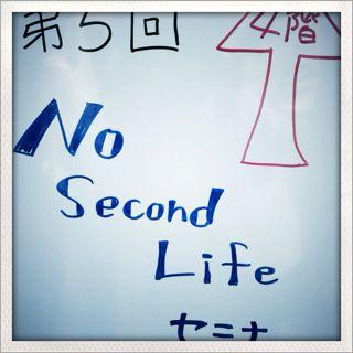 第5回No Second Lifeセミナーに参加してきました #nsl5