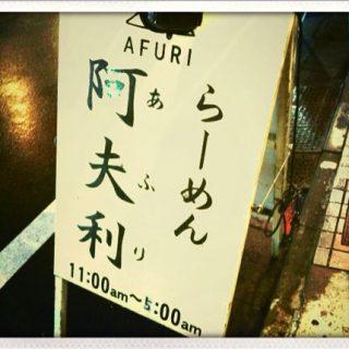 ゆず塩麺が絶品!恵比寿にある「阿夫利(あふり)」にいってきました