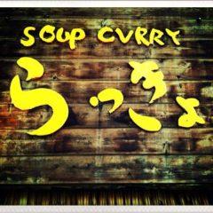 馬車道のスープカレー屋「横浜BAY らっきょ」が超うまかった!