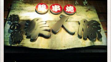 川崎駅徒歩数分にある「美人豚(べっぴん)」に行ってきました