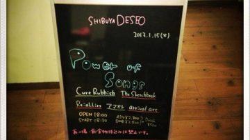 渋谷DESEO「Power of songs」に出演!The Sketchbook,Cure Rubbishと対バンでした