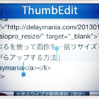 テキストエディタアプリ「ThumbEdit」で要らない文章を簡単に一括削除する方法