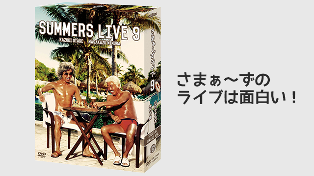 さまぁ~ずのライブはやっぱり面白い!「さまぁ~ずライブ 9」のDVDを見ました!