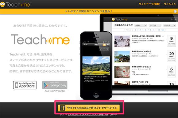 Teachme release 01