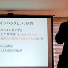 東京ライフハック研究会Vol.13「なぜLifehackが必要なのか?」に行ってきました