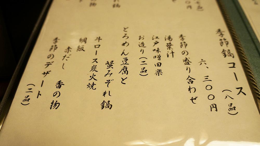 toufu_ukai_08