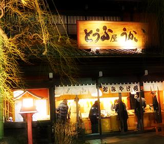 僕の大好きな豆腐料理屋「とうふ屋うかい」で絶品豆腐懐石を食べてきました