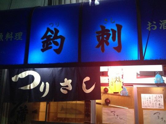 tsurisashi_201308_info