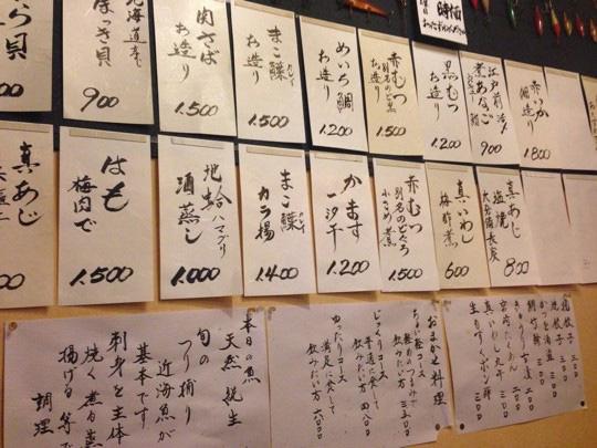 tsurisashi_201308_menu01