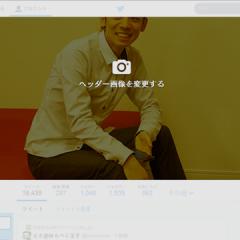 Twitterのプロフィールページが変わりヘッダー画像が1500×500のサイズに!