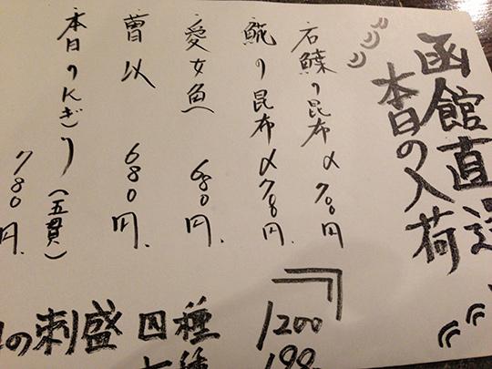 unikura_suidobashi_menu01