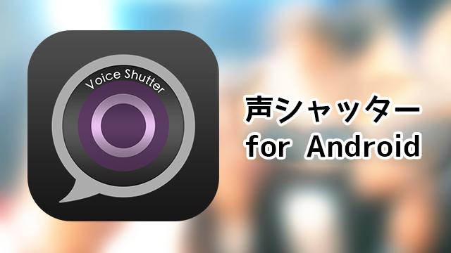 Android版「声シャッター」をリリースしました!掛け声だけで写真が撮れるカメラアプリです!