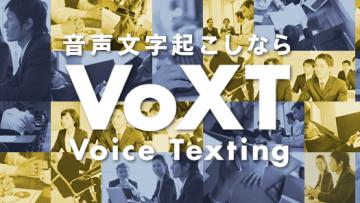 音声認識で文字起こしができる「VoXT Voice Texting」がまさに革命的!
