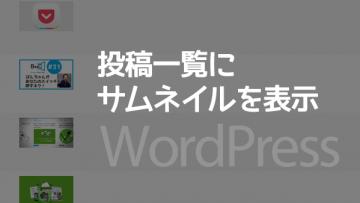 WordPressの管理画面の投稿一覧にプラグインなしでサムネイルを表示する方法