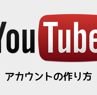 YouTubeのアカウントの作り方とアカウントを作っておくメリット