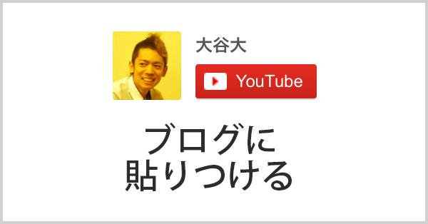 YouTubeのチャンネル登録ボタンをサイトに貼りつける方法