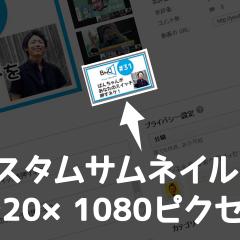 関連記事『YouTubeのカスタムサムネイルのサイズは1920×1080ピクセル』のサムネイル画像