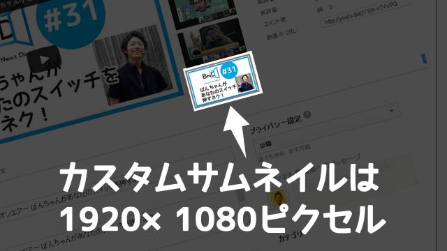 YouTubeのカスタムサムネイルのサイズは1920×1080ピクセル