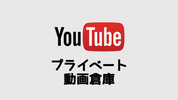 動画置き場としてYouTubeが便利!YouTubeの動画を公開せずに自分のためだけに活用する方法