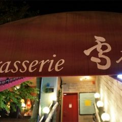 鎌倉野菜が食べられるレストラン「Brasserie 雪乃下」でディナーしてきました